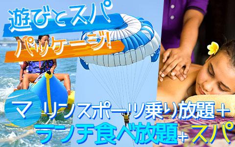 バリ島 マリンスポーツ乗り放題+ランチ食べ放題+スパ3時間