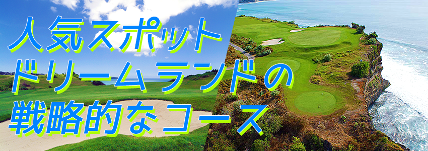 バリ島 ニュークタゴルフ 特徴