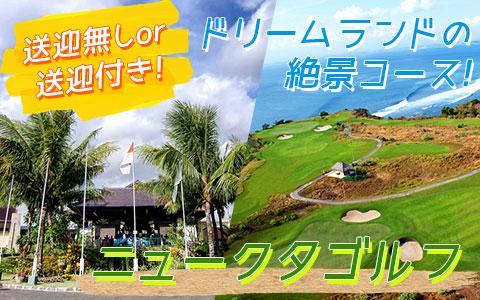 バリ島 ニュークタゴルフ
