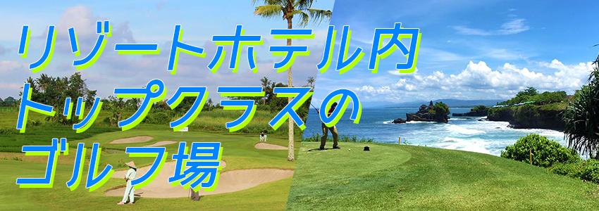 バリ島 ニルワナ ゴルフ クラブ 特徴