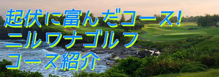 バリ島 ニルワナ ゴルフ クラブ