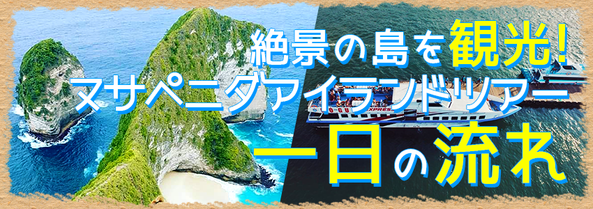 バリ島 ヌサペニダアイランドツアー 一日の流れ