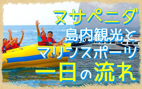 バリ島 ヌサペニダアイランドツアー+マリンスポーツ 一日の流れ
