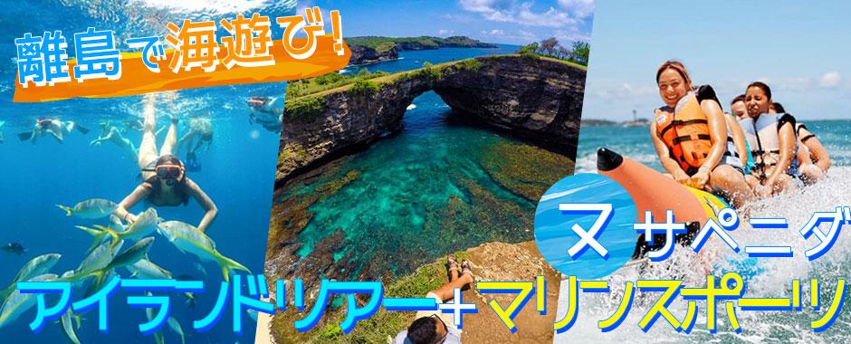 バリ島 ヌサペニダアイランドツアー+マリンスポーツ