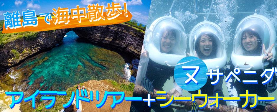 バリ島 ヌサペニダアイランドツアー+シーウォーカー