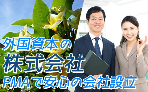 バリ島 PMA(外国資本株式会社)売却 特徴