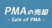 PMA売却