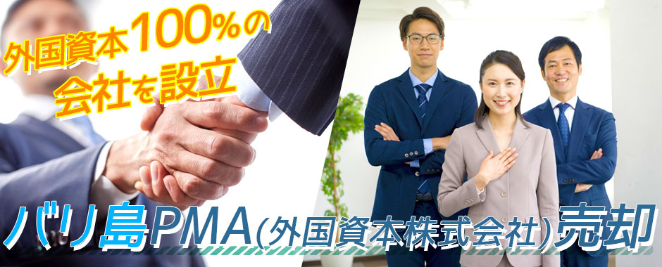 バリ島 PMA(外国資本株式会社)売却