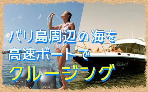 バリ島 Rhino クルーズ 特徴