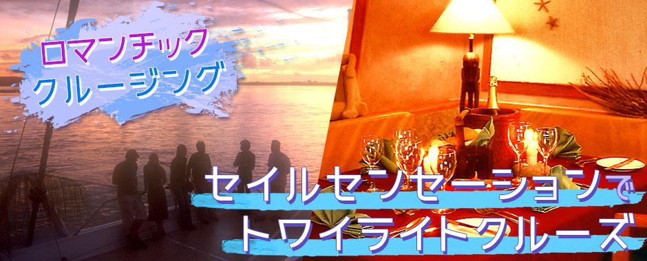 バリ島 セイルセンセーション トワイライトクルーズ