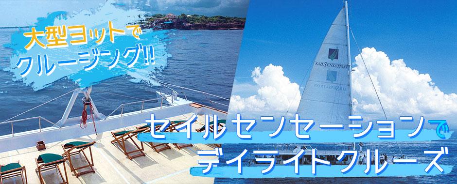 バリ島 セイルセンセーション デイライトクルーズ