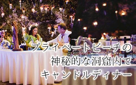 バリ島 ロマンティック 洞窟キャンドルディナー