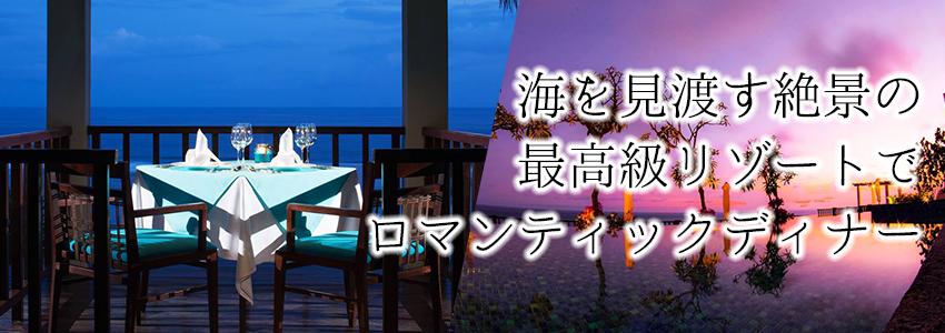 バリ島 サマベ ロマンティックディナー