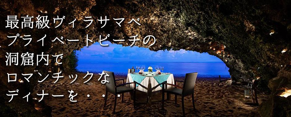 ロマンティック 洞窟キャンドルディナー