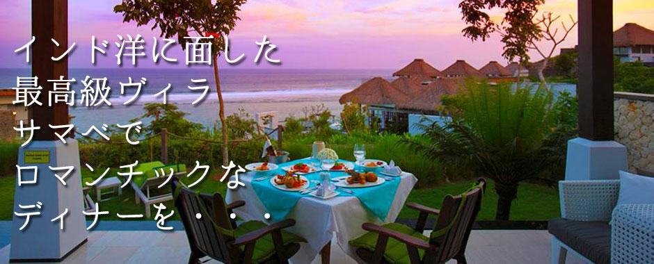 サマベ ロマンティックディナー