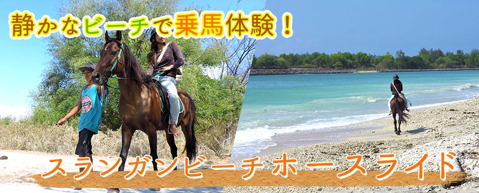 バリ島 スランガンビーチ ホースライド