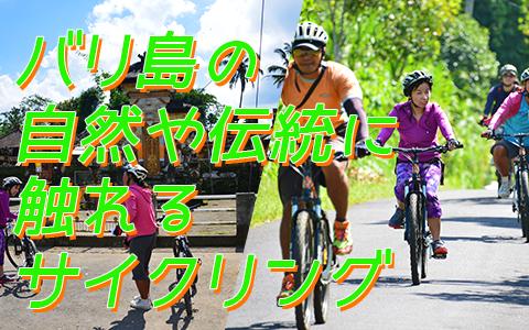 バリ島 ソベック サイクリンググ 特徴