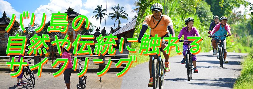 バリ島 ソベック サイクリング 特徴