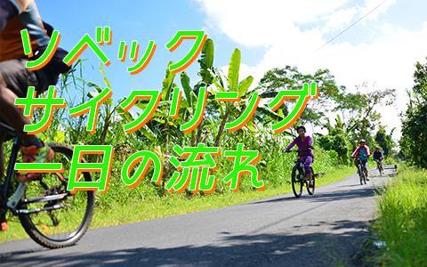バリ島 ソベック サイクリング 一日の流れリ
