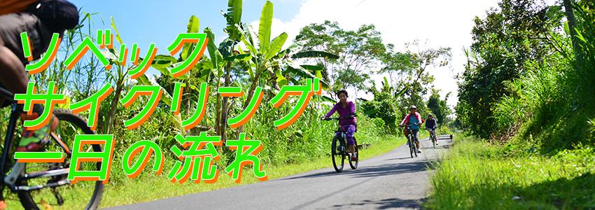 バリ島 ソベック サイクリング 一日の流れ