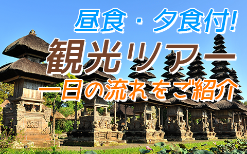 バリ島 バリの世界遺産 タマンアユンとライステラスツアー 一日の流れ