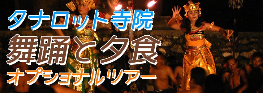 バリ島 激安 タナロット寺院でケチャックダンス+ディナー 特徴