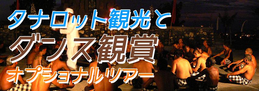 バリ島 激安 タナロット寺院でケチャックダンス 特徴
