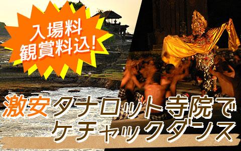 バリ島 激安 タナロット寺院でケチャックダンス