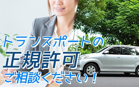 バリ島 トランスポートの許可売却 特徴