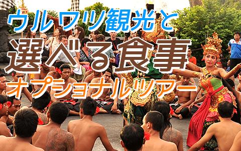 バリ島 激安 ウルワツ寺院でケチャックダンス+ディナー 特徴