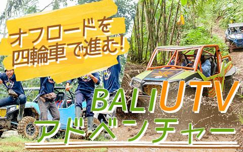 バリ島 BALI UTVアドベンチャー