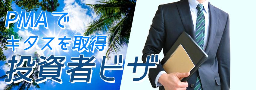 バリ島 バリ島投資者ビザ 特徴