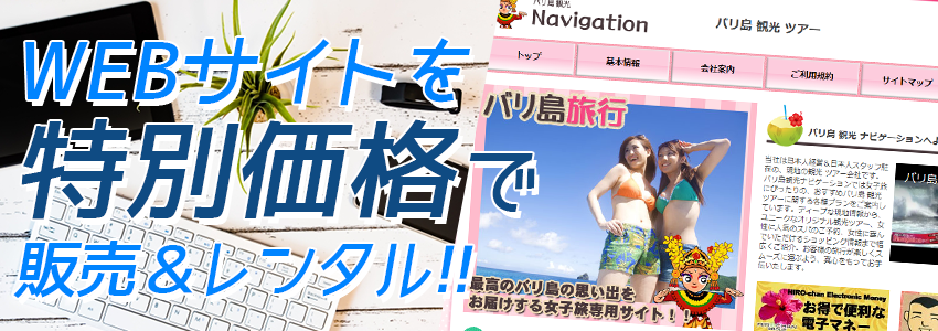 バリ島 WEBサイト販売&レンタル 特徴