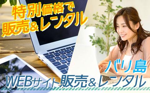 バリ島 WEBサイト販売&レンタル