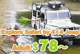 Bali Safari & Marine Park Bali Trail