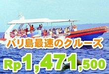 バリ島 観光バリハイ 3島オーシャンラフティングクルーズ