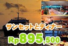 バリ島 観光バリハイ サンセット・ディナークルーズ