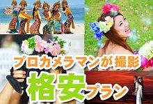 日本人カメラマンが撮るフォトプランお気軽40分フォトプラン 画像