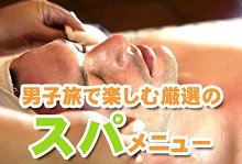 バリ島 観光Popular Spa Seriese Mango Tree Spa