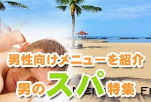 バリ島 観光Popular Spa Seriese Mango Tree Spa