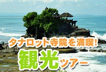 バリ島 観光バリ島 厳選オプショナルツアー サマベ ロマンティック 洞窟キャンドルディナー
