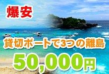 クレイジー特価!3つの離島巡り レンボンガン島、ペニダ島、チェニガン島
