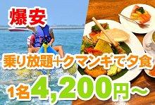 バリ島 観光価格破壊!マリンスポーツ乗り放題+ランチ食べ放題+レゴンダンス+ディナー