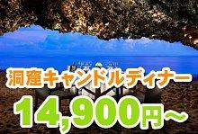 バリ島 観光サマべ ロマンティック 洞窟キャンドルディナー