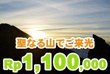 バリ島 観光バリ島 厳選アクティビティ トラガワジャアドベンチャーズ アグン山 日の出トレッキング