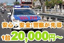 バリ島 厳選カーチャーター 警察エスコートサービスバリ