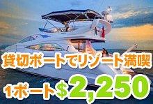 バリ島 観光バリ島 厳選ボートチャーター Burjuman クルーズ
