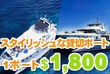 バリ島 厳選ボートチャーター Haruku クルーズ