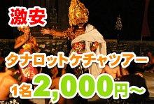バリ島 観光激安 タナロット寺院でケチャックダンス