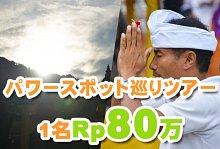 バリ島 観光日の出鑑賞とランプヤン寺院でお祈りツアー
